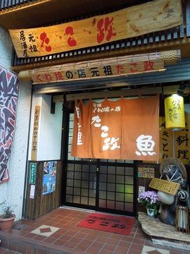 くわ焼きの店 たこ政(クワヤキノミセタコマサ) - 佐世保/平戸 - 長崎県(鶏料理・焼き鳥)-gooグルメ&料理