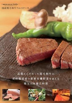 ステーキ割烹 鉄板料理 KenBlo image