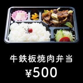 鉄板焼肉にく亭のお弁当 image