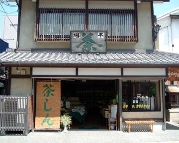 茶しん 駅前通本店 image