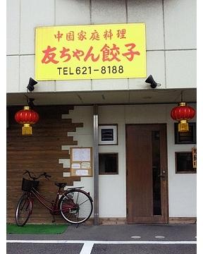 友ちゃん餃子(トモチャンギョウザ) - 八幡西区 - 福岡県(中華料理)-gooグルメ&料理