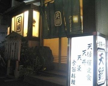 天銀 今新町店 image