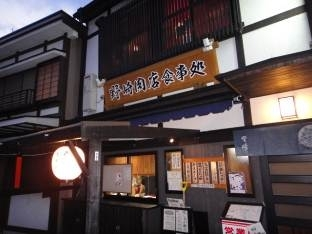 野崎肉店食事処 image