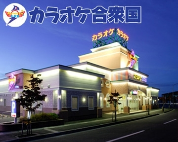 カラオケ合衆国 八戸店 image