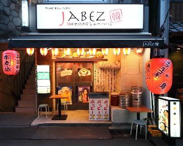 韓国式居酒屋 JABEZ 韓