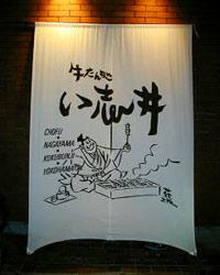 い志井(イシイ) - 府中/調布 - 東京都(創作料理(和食),もつ料理,焼肉,牛たん料理)-gooグルメ&料理