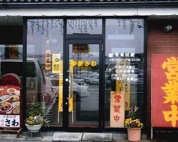 さわ(サワ) - 茂原/九十九里 - 千葉県(ラーメン・つけ麺,中華料理,定食・食堂)-gooグルメ&料理