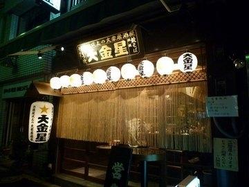 大金星 神保町店 image