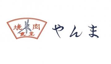 焼肉食堂やんま(ヤキニクショクドウヤンマ) - 成田/佐倉 - 千葉県(焼肉)-gooグルメ&料理