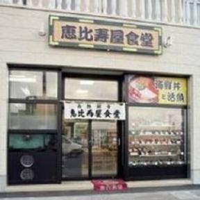 恵比寿屋食堂 image
