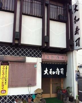 大和寿司 image