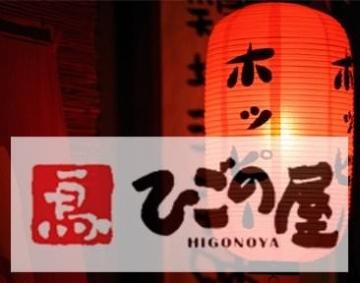 ひごの屋 新大久保店(ヒゴノヤ シンオオクボテン) - 高田馬場/早稲田 - 東京都(鶏料理・焼き鳥)-gooグルメ&料理