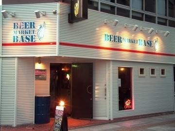 BEER MARKET BASE image