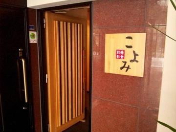 癒食創彩 こよみ(イショクソウサイコヨミ) - 高知市 - 高知県(海鮮料理)-gooグルメ&料理
