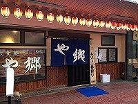 や郷(ヤゴウ) - 松戸/柏/野田 - 千葉県(その他(和食))-gooグルメ&料理