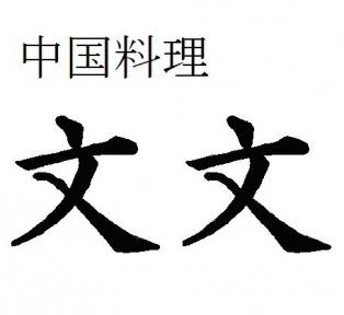 中国料理 文文 image