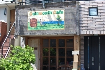 ゲイトマウス・カフェ