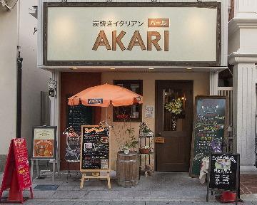 炭焼きイタリアンバール AKARI image