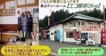 軽食喫茶 東山 image