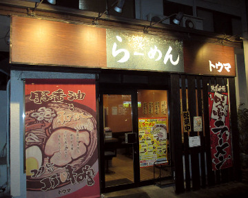 らーめん トウマ(ラーメントウマ) - 千葉 - 千葉県(ラーメン・つけ麺)-gooグルメ&料理