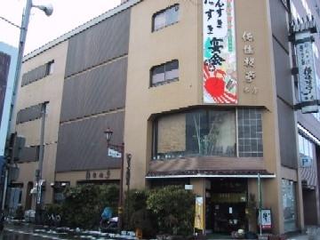 越前そば 佐佳枝亭 image