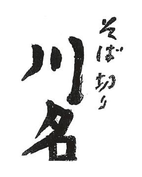 川名 image