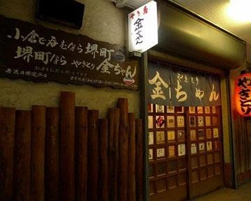 やきとり 金ちゃん(ヤキトリキンチャン) - 小倉北区 - 福岡県(鶏料理・焼き鳥)-gooグルメ&料理