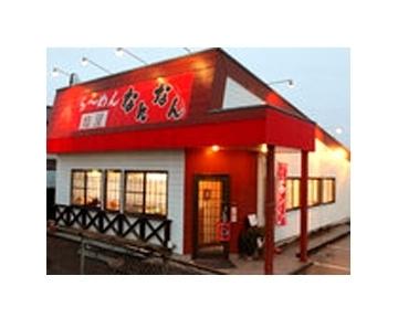 なんなん(ナンナン) - 高崎 - 群馬県(ラーメン・つけ麺)-gooグルメ&料理