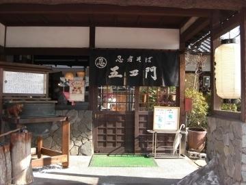 五エ門本店 image