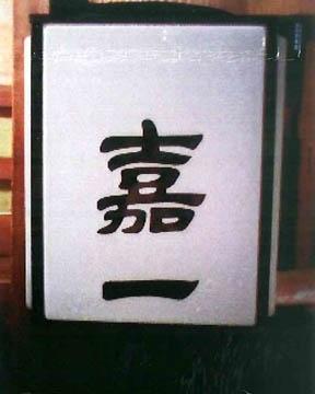 嘉一(カイチ) - 兵庫丹波 - 兵庫県(そば・うどん)-gooグルメ&料理