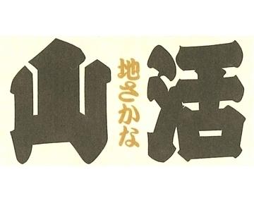 串揚げ 山活 image