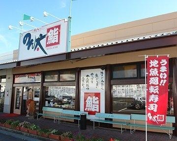のん太鮨下松店 image