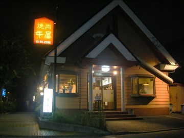 牛屋 (ぎゅうや)八潮店 image