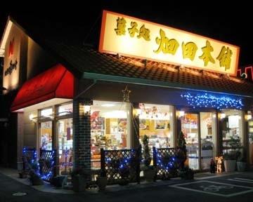 株式会社ハタダ 東岡山店 image