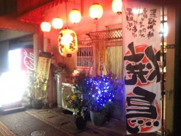 やきとり 喜楽(ヤキトリキラク) - 佐伯/竹田 - 大分県(鶏料理・焼き鳥)-gooグルメ&料理
