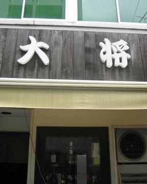ラーメン大将(ラーメンタイショウ) - 新橋 - 東京都(ラーメン・つけ麺)-gooグルメ&料理