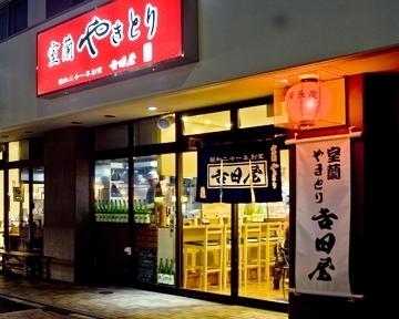 吉田屋 大麻駅店