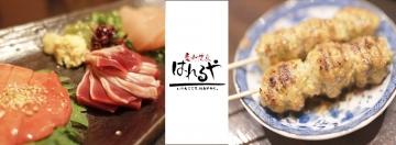 炭火焼鳥はれるや(スミビヤキトリハレルヤ) - 福島/野田 - 大阪府(鍋料理,串焼き,鶏料理・焼き鳥)-gooグルメ&料理