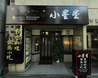 台湾料理 小星星