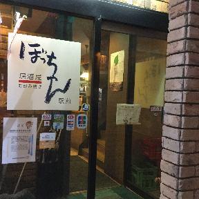 ぼっちゃん 駅前 image