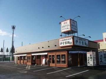 伊予製麺 帯広西店 image