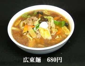 ふくふくラーメン(フクフクラーメン) - 秋葉原 - 東京都(ラーメン・つけ麺)-gooグルメ&料理