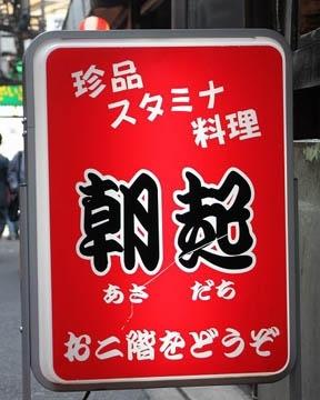 朝起(アサダチ) - 新宿歌舞伎町 - 東京都(創作料理(和食))-gooグルメ&料理