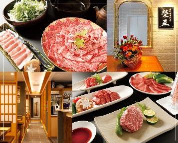 肉料理専門店 榮互 image