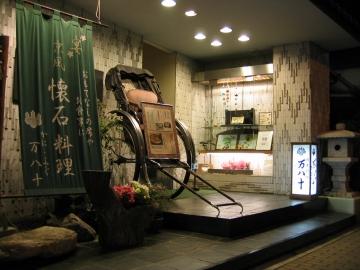 日本料理 万八十 image