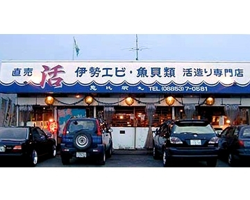 海賊居酒屋 恵比須丸 image