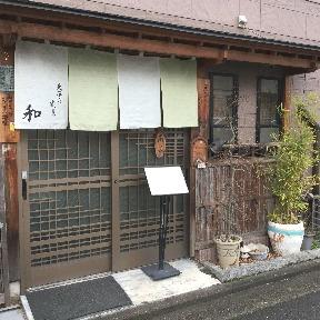 天ぷら割烹 和 image