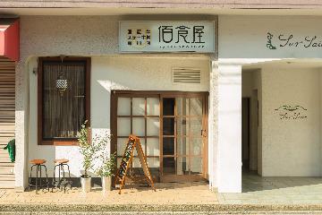 国産牛ステーキ丼専門店 佰食屋 image