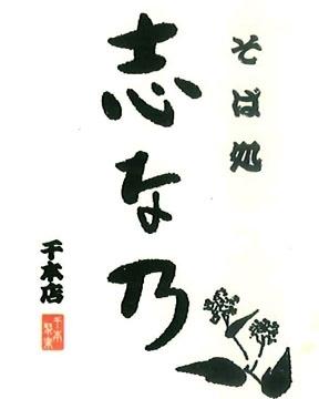 志な乃 千本店 image