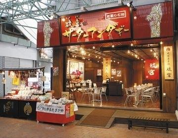 琉球菓子処 琉宮 image